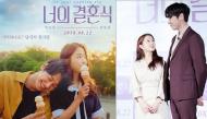 """Park Bo Young và Kim Young Kwang đốn tim người hâm mộ trong họp báo phim """"On Your Wedding Day"""""""