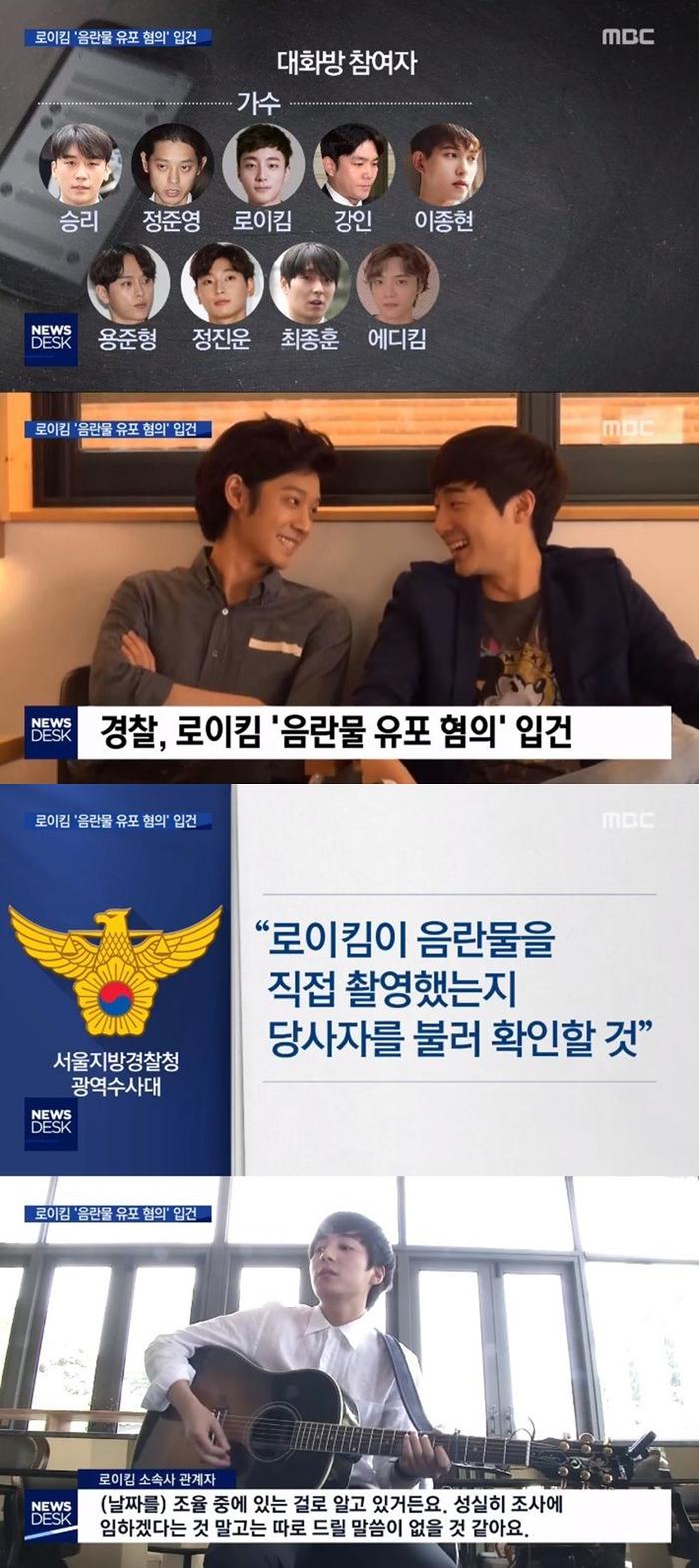Danh tính 10 thành viên chatroom mà Jung Joon Young phát tán clip nóng