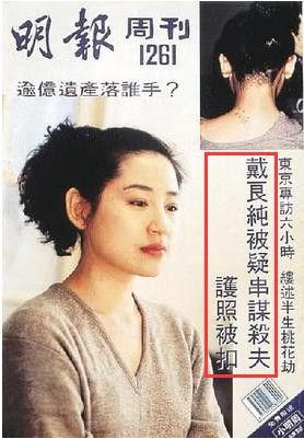 Cuộc đời sóng gió của ngọc nữ Đài Loan bị chồng rạch mặt